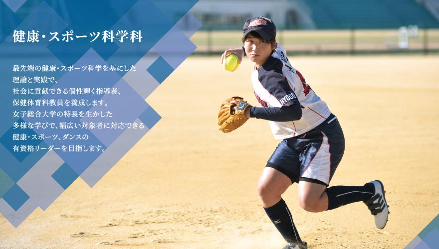 健康・スポーツ科学科|大学|武...