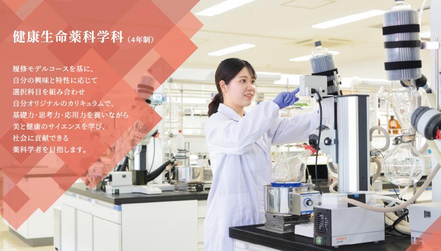 健康生命薬科学科(4年制)|大...